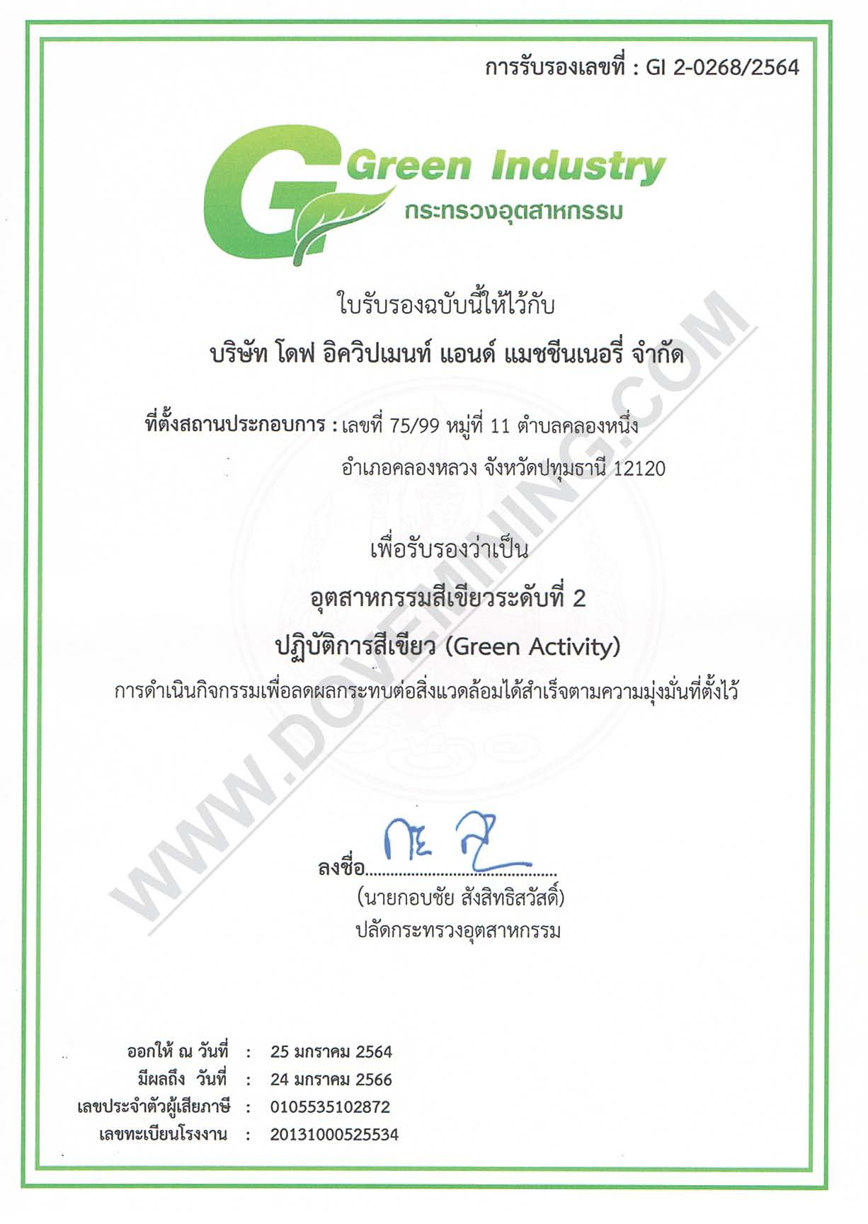 Green Industry Certificate for DOVE EQUIPMENT Factory